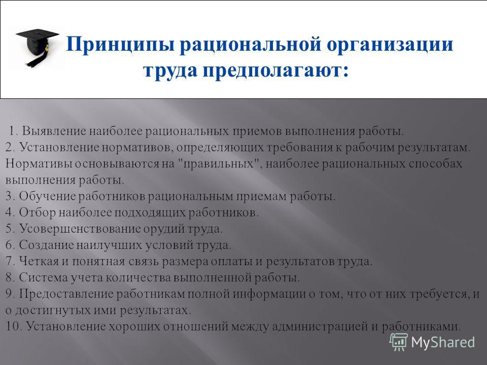 Принципы рациональной организации труда предполагают:
