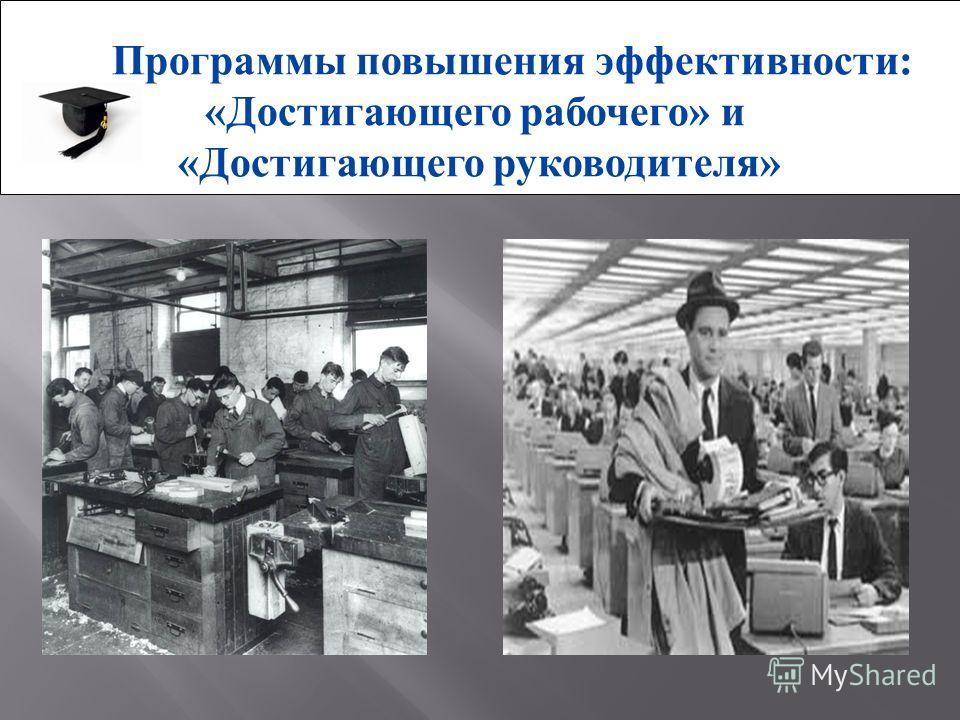 Программы повышения эффективности: «Достигающего рабочего» и «Достигающего руководителя»