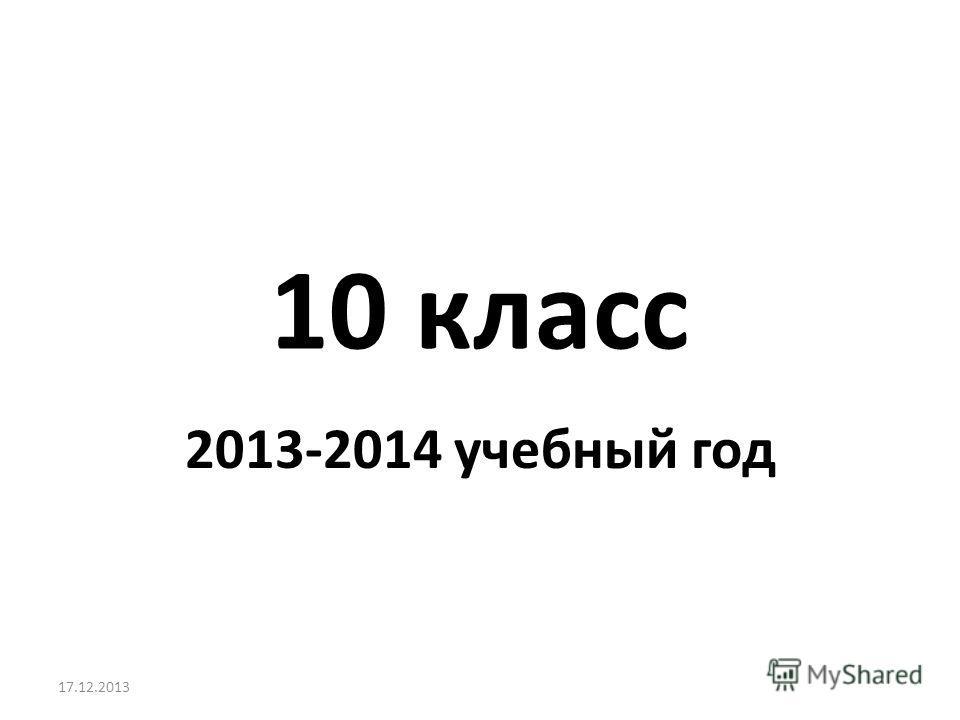 17.12.2013 10 класс 2013-2014 учебный год