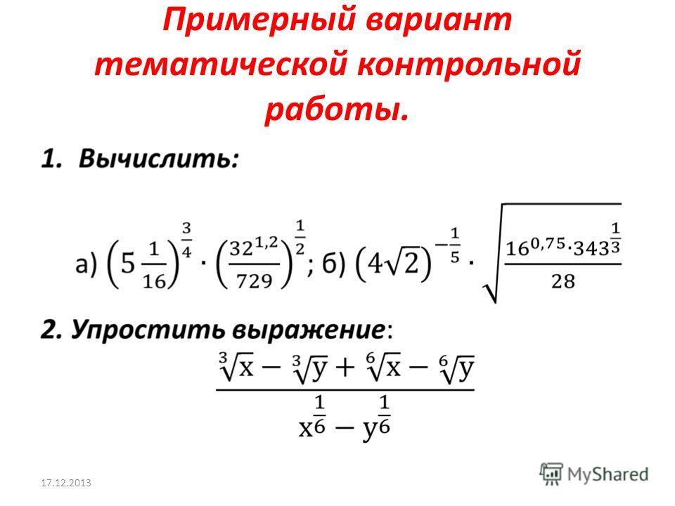 17.12.2013 Примерный вариант тематической контрольной работы.