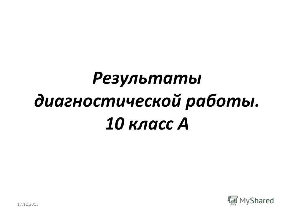17.12.2013 Результаты диагностической работы. 10 класс А