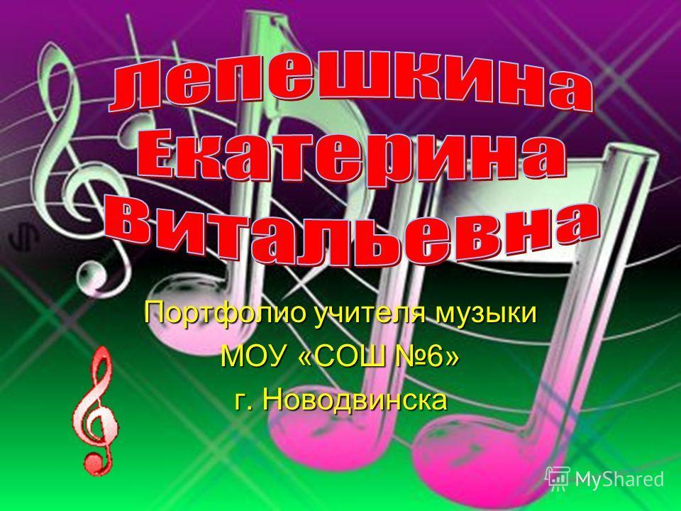 Портфолио учителя музыки МОУ «СОШ 6» г. Новодвинска