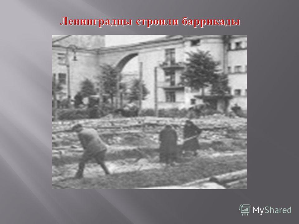 Ленинградцы строили баррикады