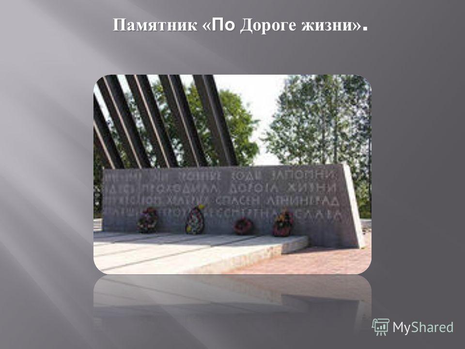 Памятник « По Дороге жизни» Памятник « По Дороге жизни».
