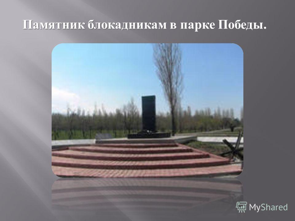 Памятник блокадникам в парке Победы.