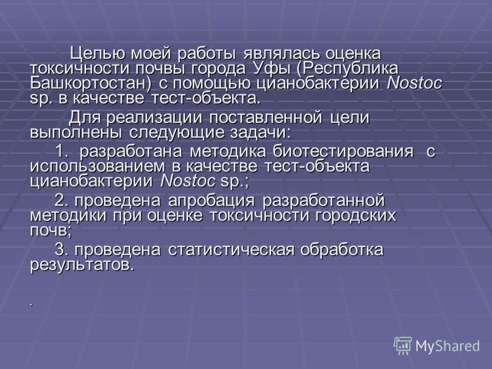 Целью моей работы являлась оценка токсичности почвы города Уфы (Республика Башкортостан) с помощью цианобактерии Nostoc sp. в качестве тест-объекта. Целью моей работы являлась оценка токсичности почвы города Уфы (Республика Башкортостан) с помощью ци