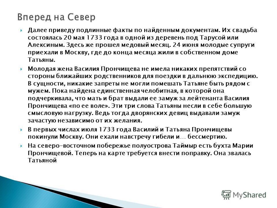 Далее приведу подлинные факты по найденным документам. Их свадьба состоялась 20 мая 1733 года в одной из деревень под Тарусой или Алексиным. Здесь же прошел медовый месяц. 24 июня молодые супруги приехали в Москву, где до конца месяца жили в собствен