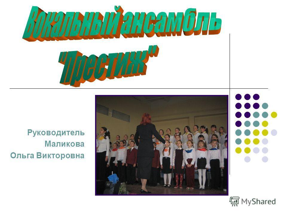 Руководитель Маликова Ольга Викторовна