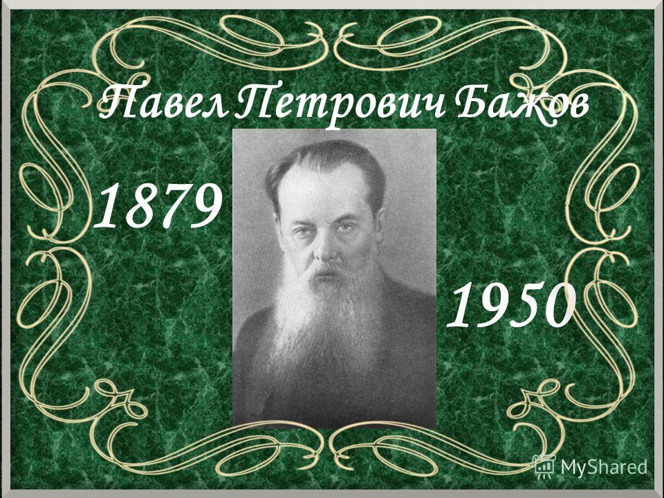 1950 Павел Петрович Бажов 1879