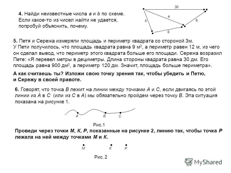 a 8 b 30 6 4. Найди неизвестные числа а и b по схеме. Если какое-то из чисел найти не удается, попробуй объяснить, почему. 5. Петя и Сережа измеряли площадь и периметр квадрата со стороной 3м. У Пети получилось, что площадь квадрата равна 9 м 2, а пе