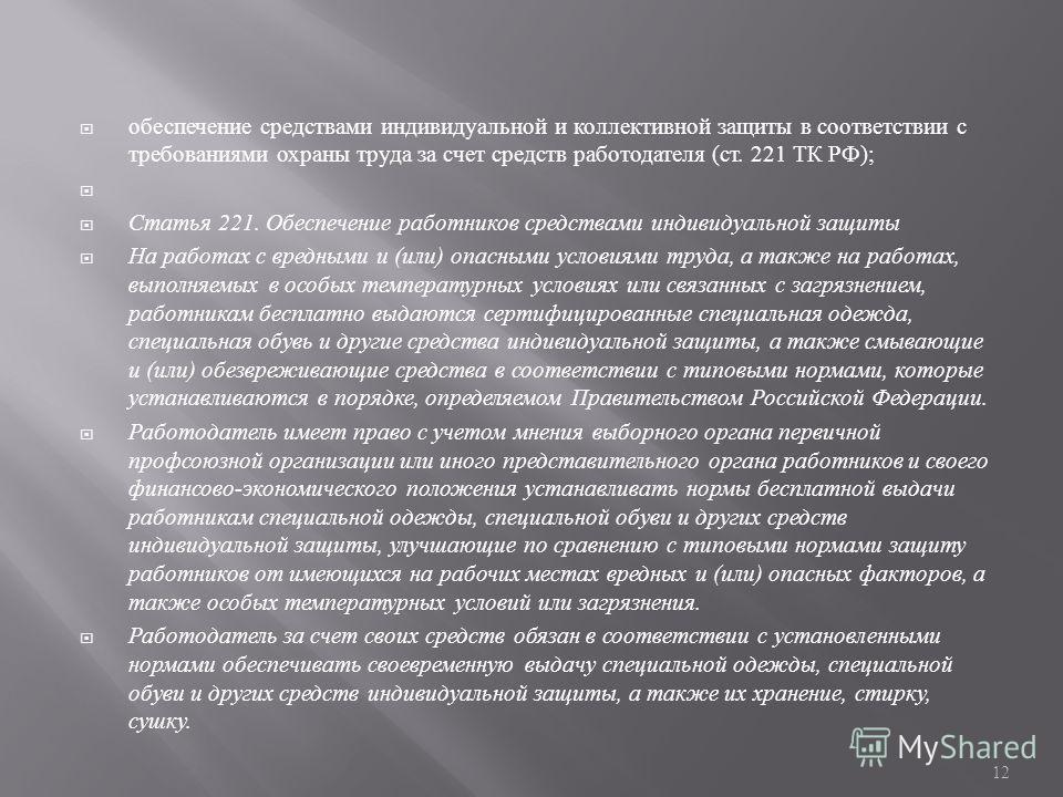 обеспечение средствами индивидуальной и коллективной защиты в соответствии с требованиями охраны труда за счет средств работодателя ( ст. 221 ТК РФ ); Статья 221. Обеспечение работников средствами индивидуальной защиты На работах с вредными и ( или )