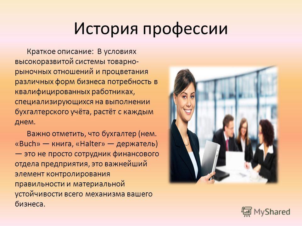 История профессии краткое описание в
