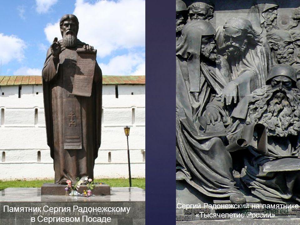 Памятник Сергия Радонежскому в Сергиевом Посаде Сергий Радонежский на памятнике «Тысячелетие России»