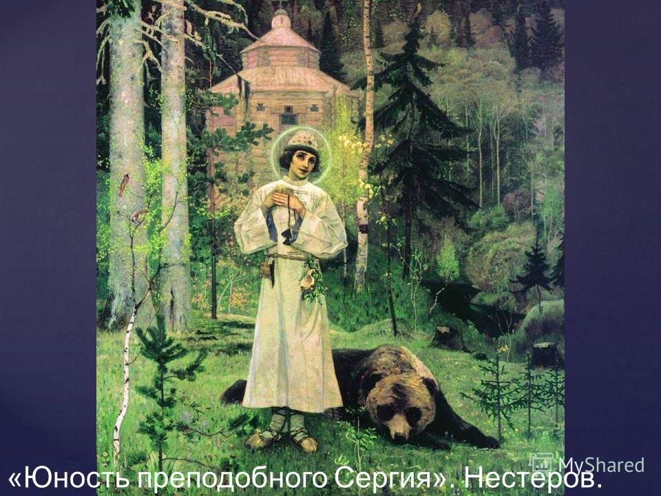 «Юность преподобного Сергия». Нестеров.