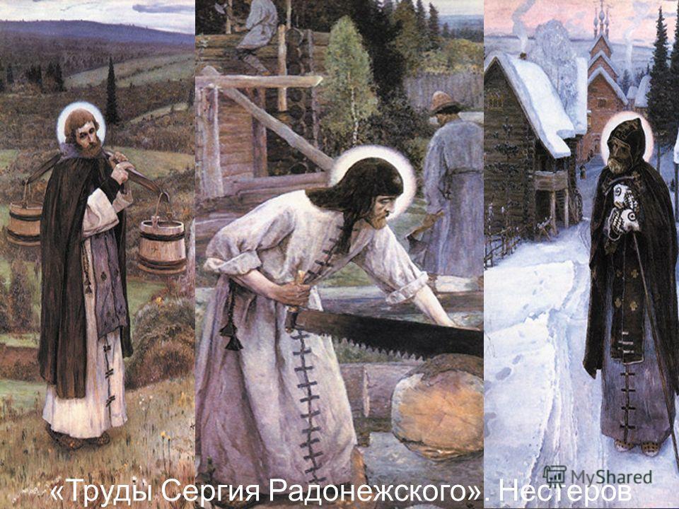 «Труды Сергия Радонежского». Нестеров