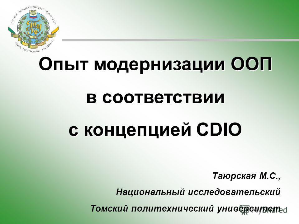 Опыт модернизации ООП в соответствии с концепцией CDIO Таюрская М.С., Национальный исследовательский Томский политехнический университет