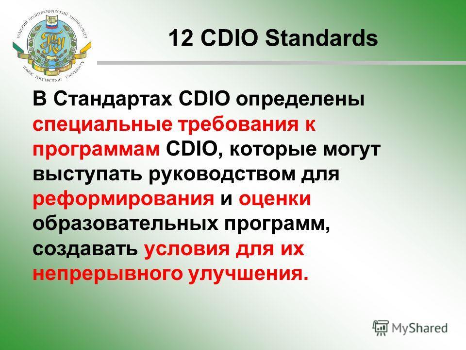 12 CDIO Standards В Стандартах CDIO определены специальные требования к программам CDIO, которые могут выступать руководством для реформирования и оценки образовательных программ, создавать условия для их непрерывного улучшения.