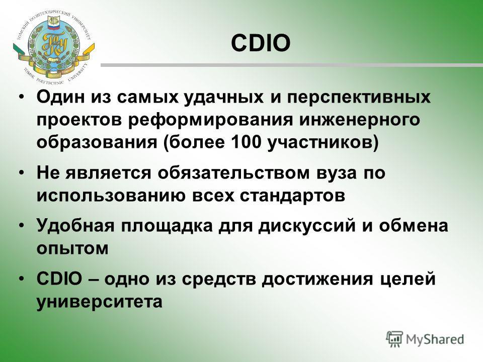 CDIO Один из самых удачных и перспективных проектов реформирования инженерного образования (более 100 участников) Не является обязательством вуза по использованию всех стандартов Удобная площадка для дискуссий и обмена опытом CDIO – одно из средств д