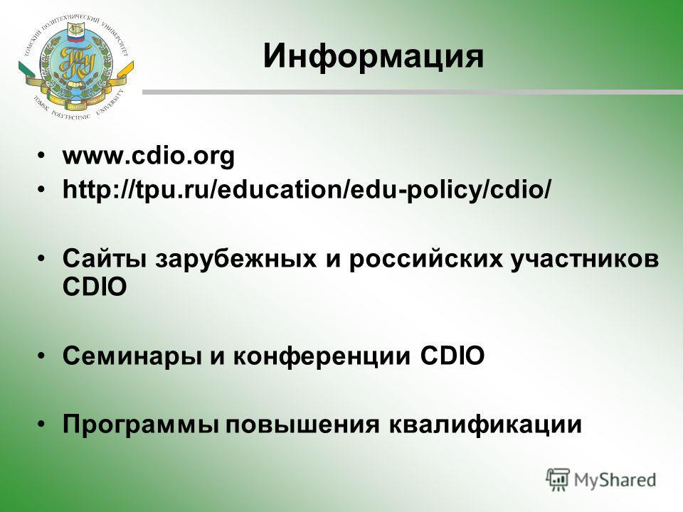 Информация www.cdio.org http://tpu.ru/education/edu-policy/cdio/ Сайты зарубежных и российских участников CDIO Семинары и конференции CDIO Программы повышения квалификации