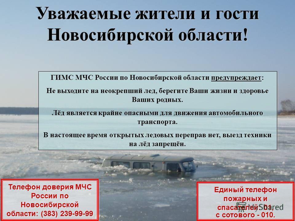 Уважаемые жители и гости Новосибирской области! ГИМС МЧС России по Новосибирской области предупреждает: Не выходите на неокрепший лед, берегите Ваши жизни и здоровье Ваших родных. Лёд является крайне опасными для движения автомобильного транспорта. В
