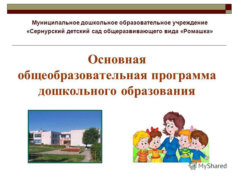 Основная общеобразовательная программа дошкольного образования Муниципальное дошкольное образовательное учреждение «Сернурский детский сад общеразвивающего вида «Ромашка»