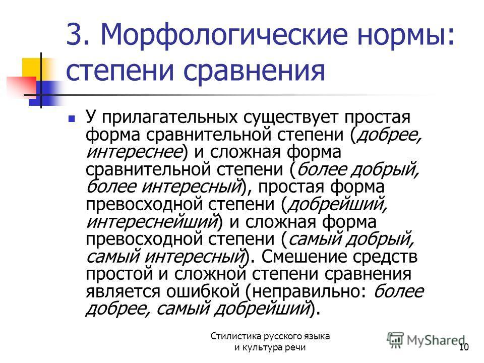 3. Морфологические нормы: степени сравнения У прилагательных существует простая форма сравнительной степени (добрее, интереснее) и сложная форма сравнительной степени (более добрый, более интересный), простая форма превосходной степени (добрейший, ин