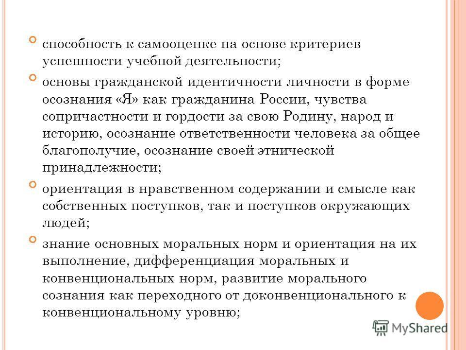 способность к самооценке на основе критериев успешности учебной деятельности; основы гражданской идентичности личности в форме осознания «Я» как гражданина России, чувства сопричастности и гордости за свою Родину, народ и историю, осознание ответстве