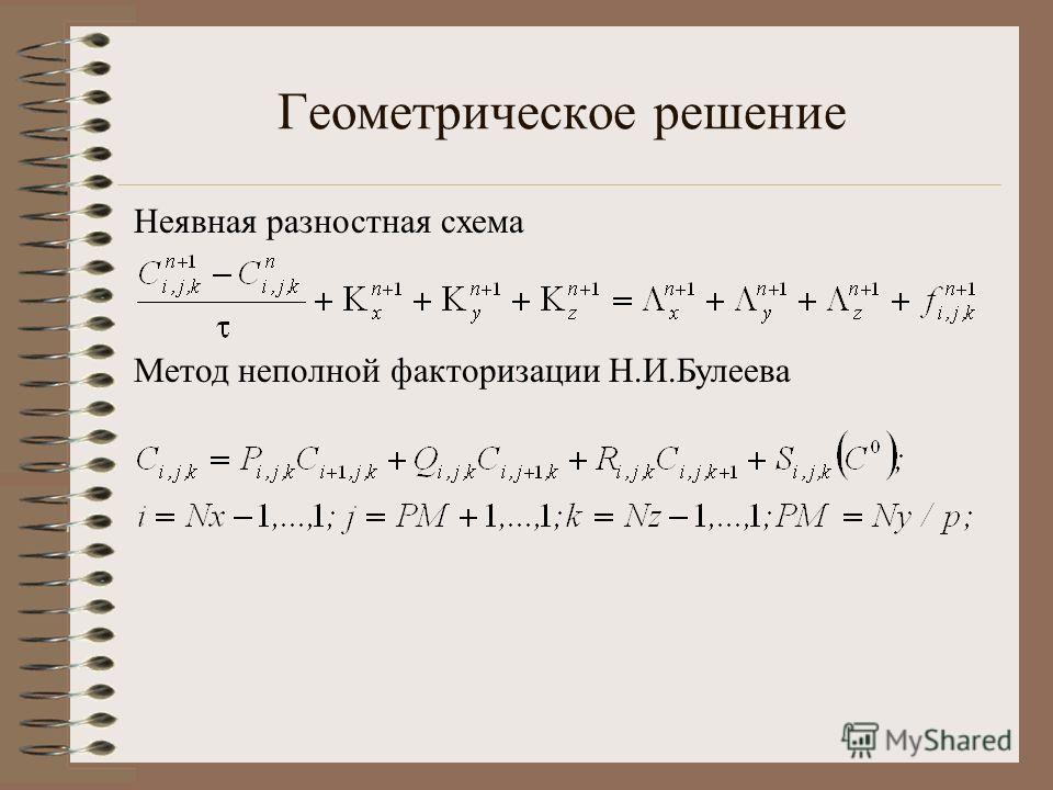 Геометрическое решение Неявная разностная схема Метод неполной факторизации Н.И.Булеева