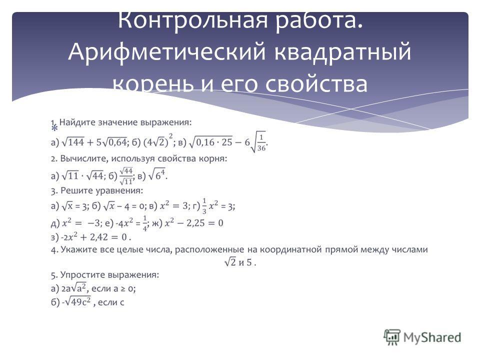 Контрольная работа по теме арифметический квадратный корень 6640