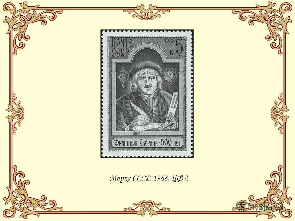 Марка СССР. 1988. ЦФА