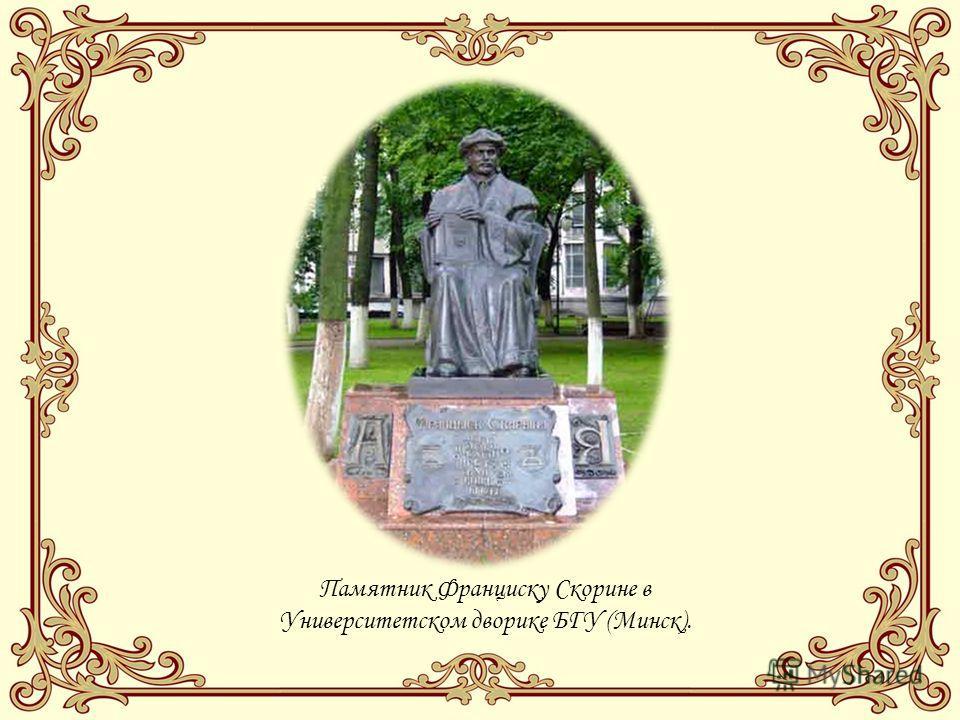 Памятник Франциску Скорине в Университетском дворике БГУ (Минск).