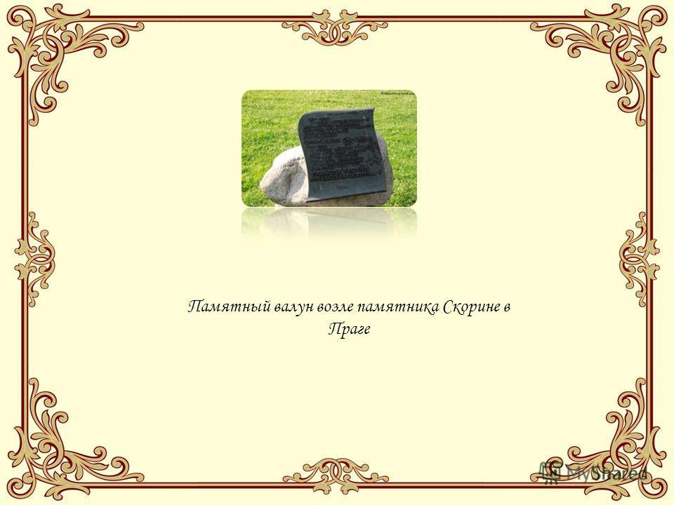 Памятный валун возле памятника Скорине в Праге