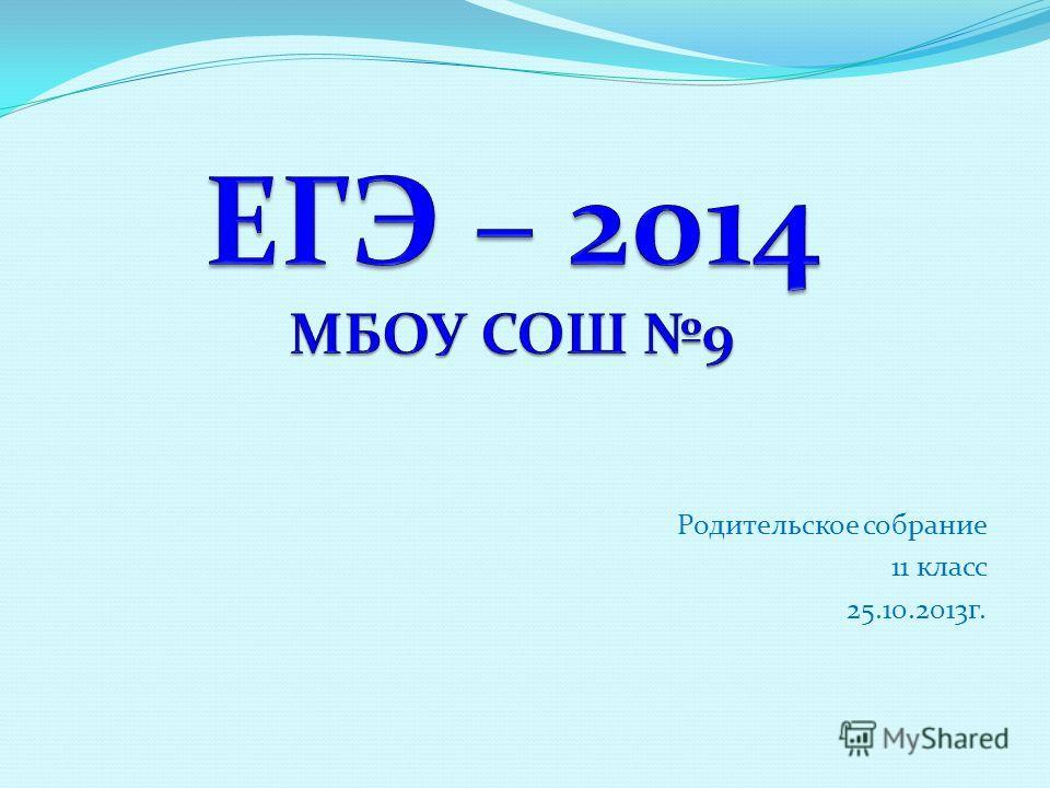 Родительское собрание 11 класс 25.10.2013г.