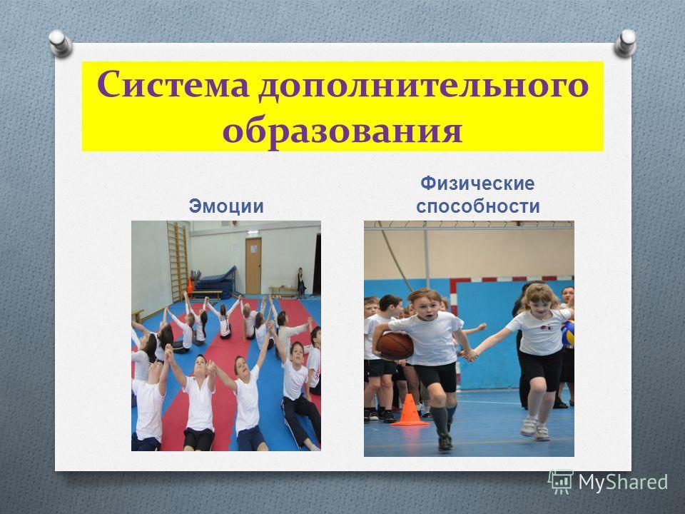 Система дополнительного образования Эмоции Физические способности