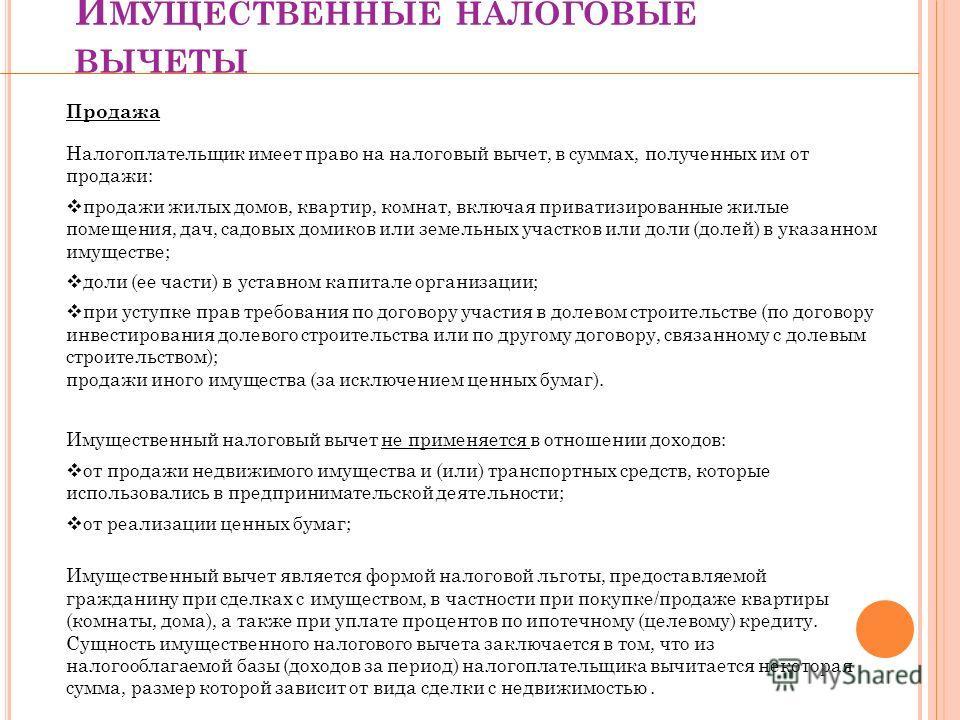 имущественный налоговый вычет пенсионерам Новогиреево