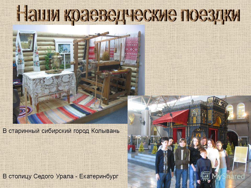 В старинный сибирский город Колывань В столицу Седого Урала - Екатеринбург