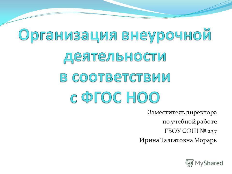 Заместитель директора по учебной работе ГБОУ СОШ 237 Ирина Талгатовна Морарь