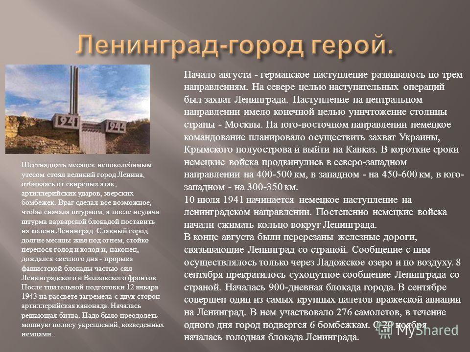 Начало августа - германское наступление развивалось по трем направлениям. На севере целью наступательных операций был захват Ленинграда. Наступление на центральном направлении имело конечной целью уничтожение столицы страны - Москвы. На юго - восточн