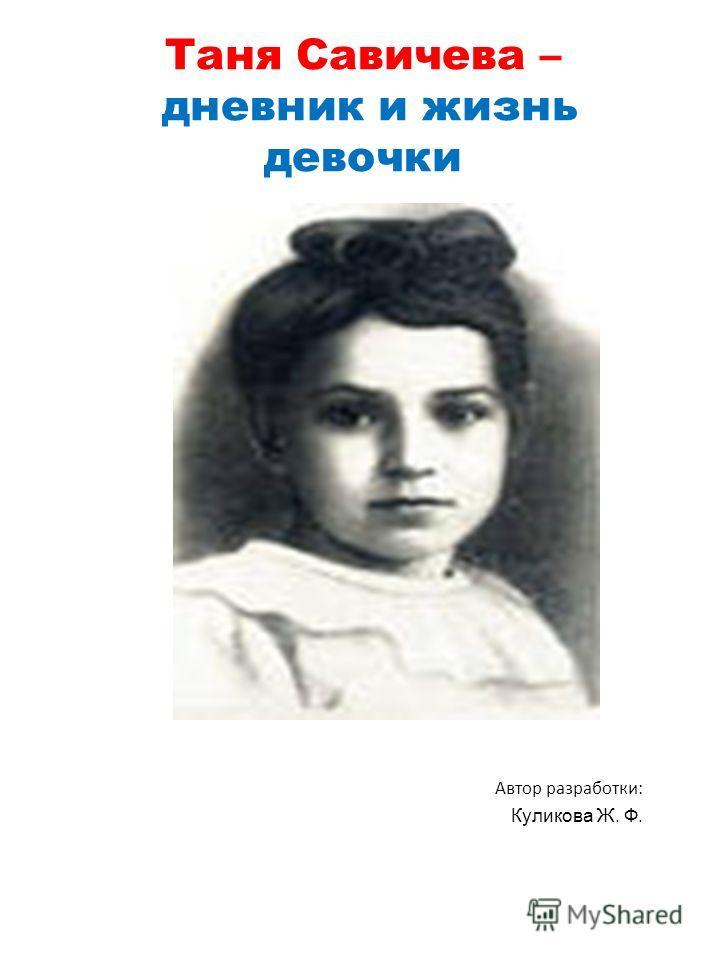 Таня Савичева – дневник и жизнь девочки Автор разработки: Куликова Ж. Ф.