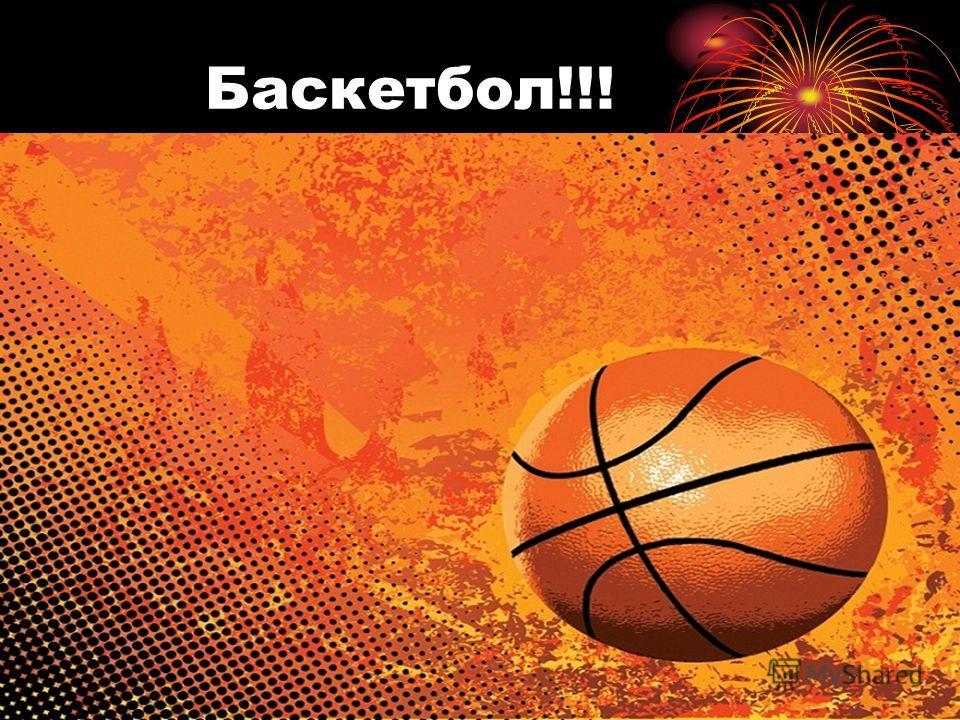 Баскетбол!!!