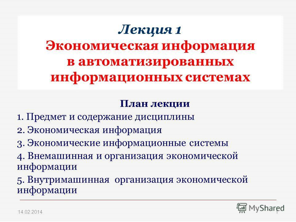 Лекция 1 Экономическая информация в автоматизированных информационных системах План лекции 1. Предмет и содержание дисциплины 2. Экономическая информация 3. Экономические информационные системы 4. Внемашинная и организация экономической информации 5.