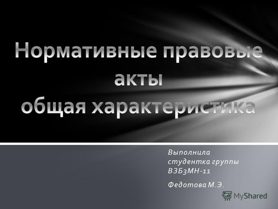 Выполнила студентка группы ВЗБ3МН-11 Федотова М.Э.
