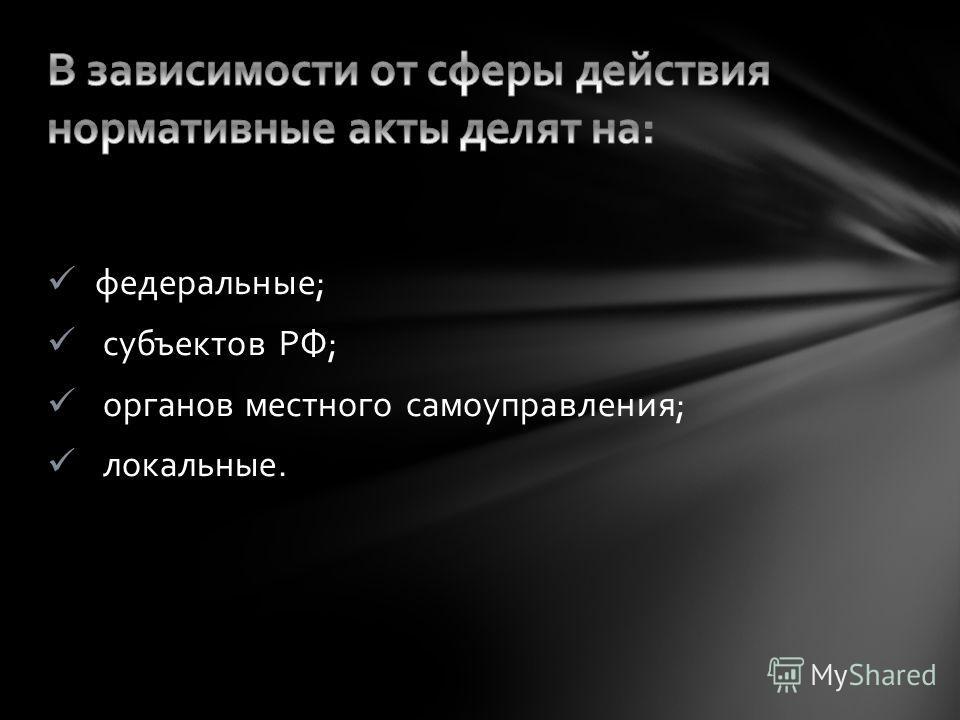 федеральные; субъектов РФ; органов местного самоуправления; локальные.