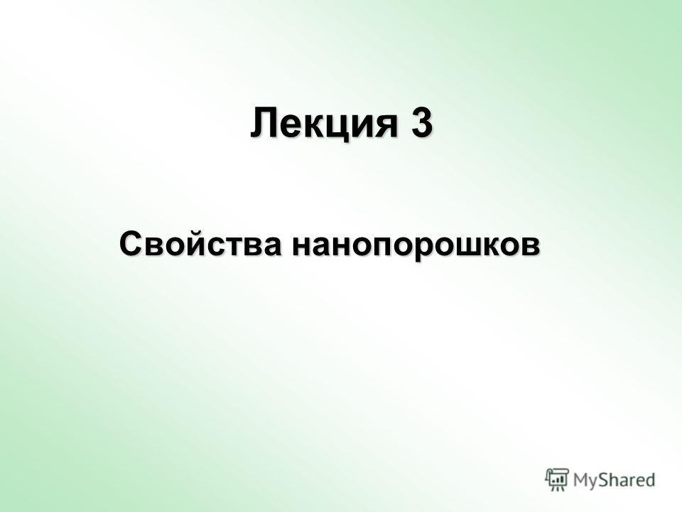 Лекция 3 Свойства нанопорошков