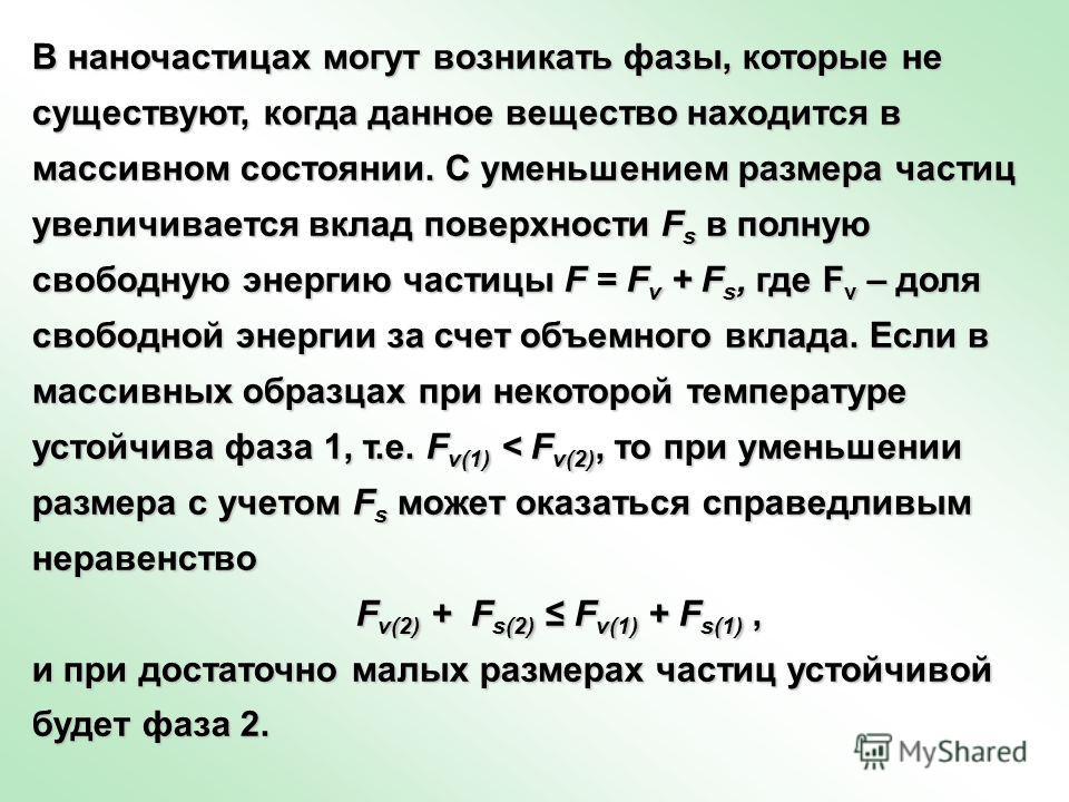 В наночастицах могут возникать фазы, которые не существуют, когда данное вещество находится в массивном состоянии. С уменьшением размера частиц увеличивается вклад поверхности F s в полную свободную энергию частицы F = F v + F s, где F v – доля свобо