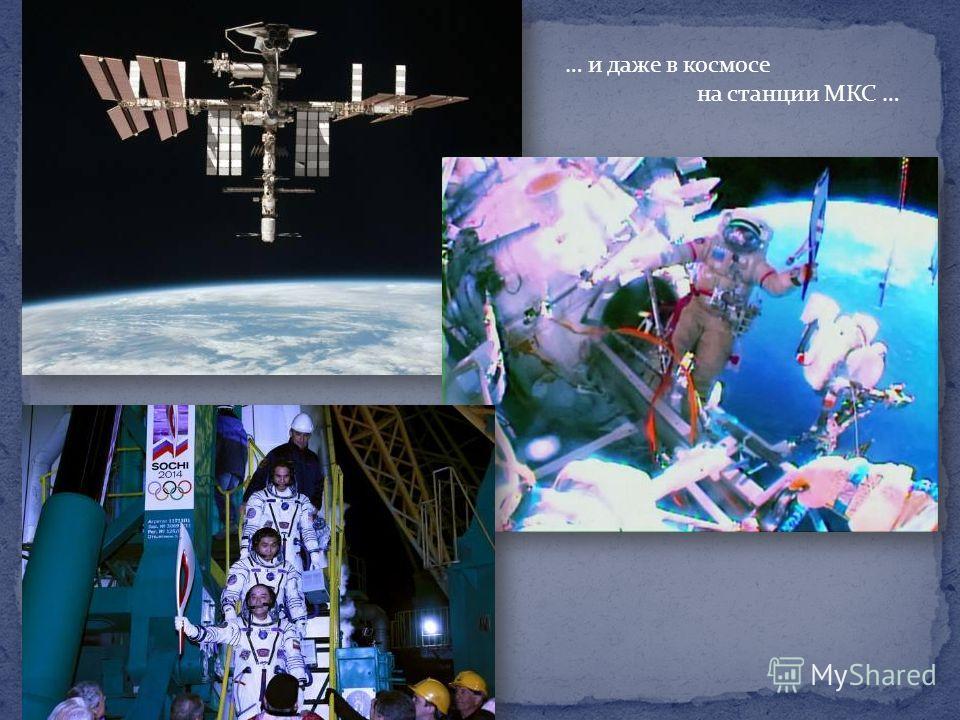 … и даже в космосе на станции МКС …