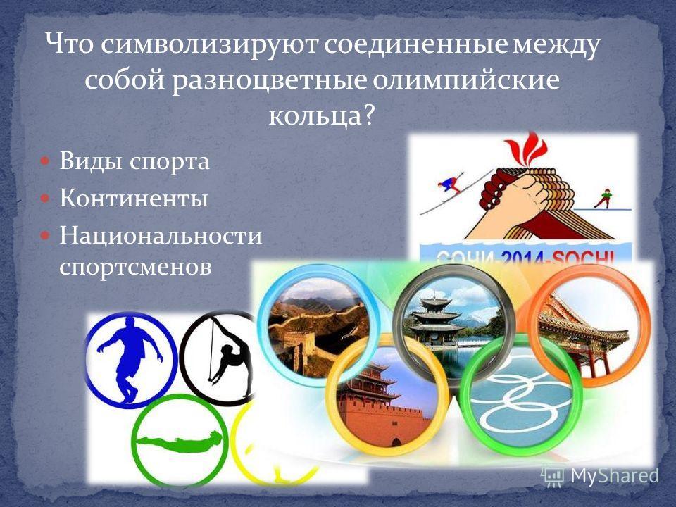 Что символизируют соединенные между собой разноцветные олимпийские кольца? Виды спорта Континенты Национальности спортсменов