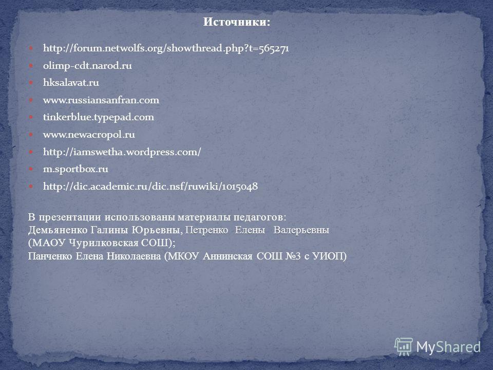 Источники: http://forum.netwolfs.org/showthread.php?t=565271 olimp-cdt.narod.ru hksalavat.ru www.russiansanfran.com tinkerblue.typepad.com www.newacropol.ru http://iamswetha.wordpress.com/ m.sportbox.ru http://dic.academic.ru/dic.nsf/ruwiki/1015048 В