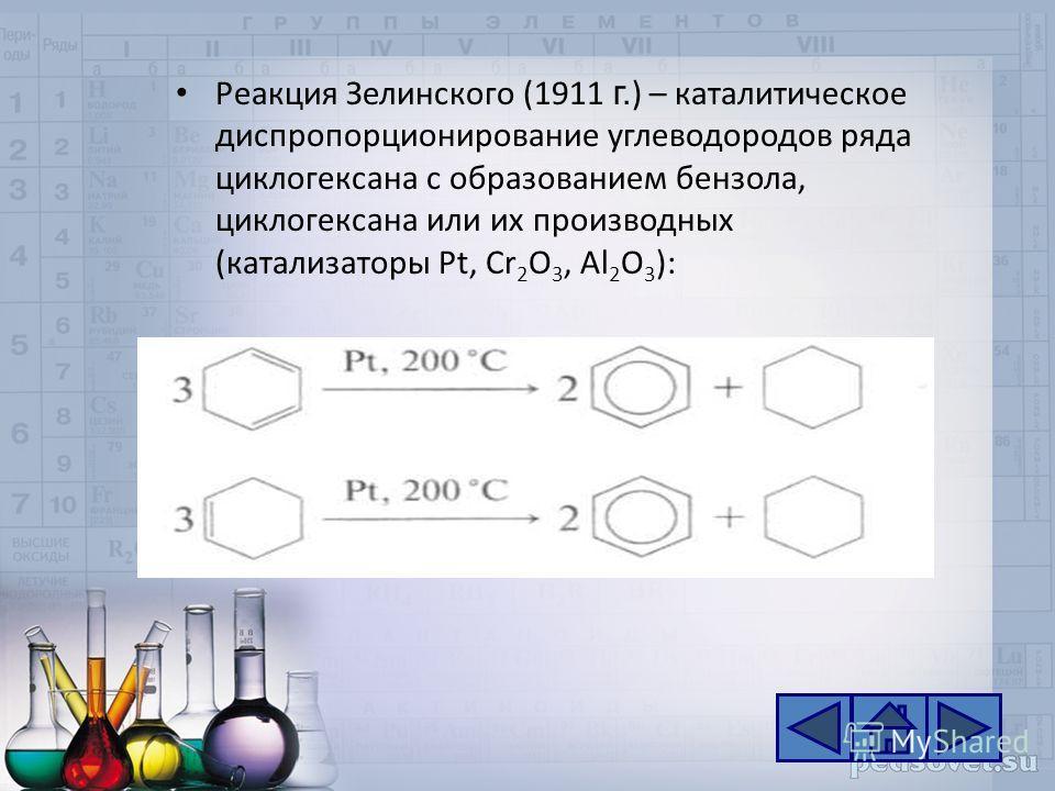 Реакция Зелинского (1911 г. ) – каталитическое диспропорционирование углеводородов ряда циклогексана с образованием бензола, циклогексана или их производных (катализаторы Pt, Cr 2 O 3, Al 2 O 3 ):
