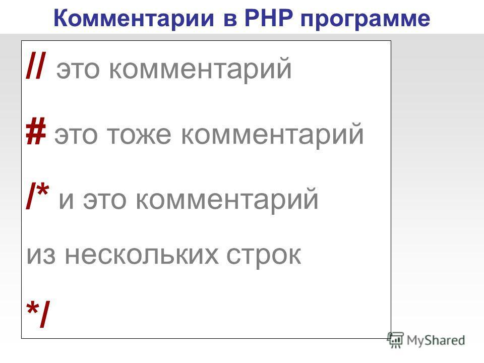 Комментарии в PHP программе // это комментарий # это тоже комментарий /* и это комментарий из нескольких строк */